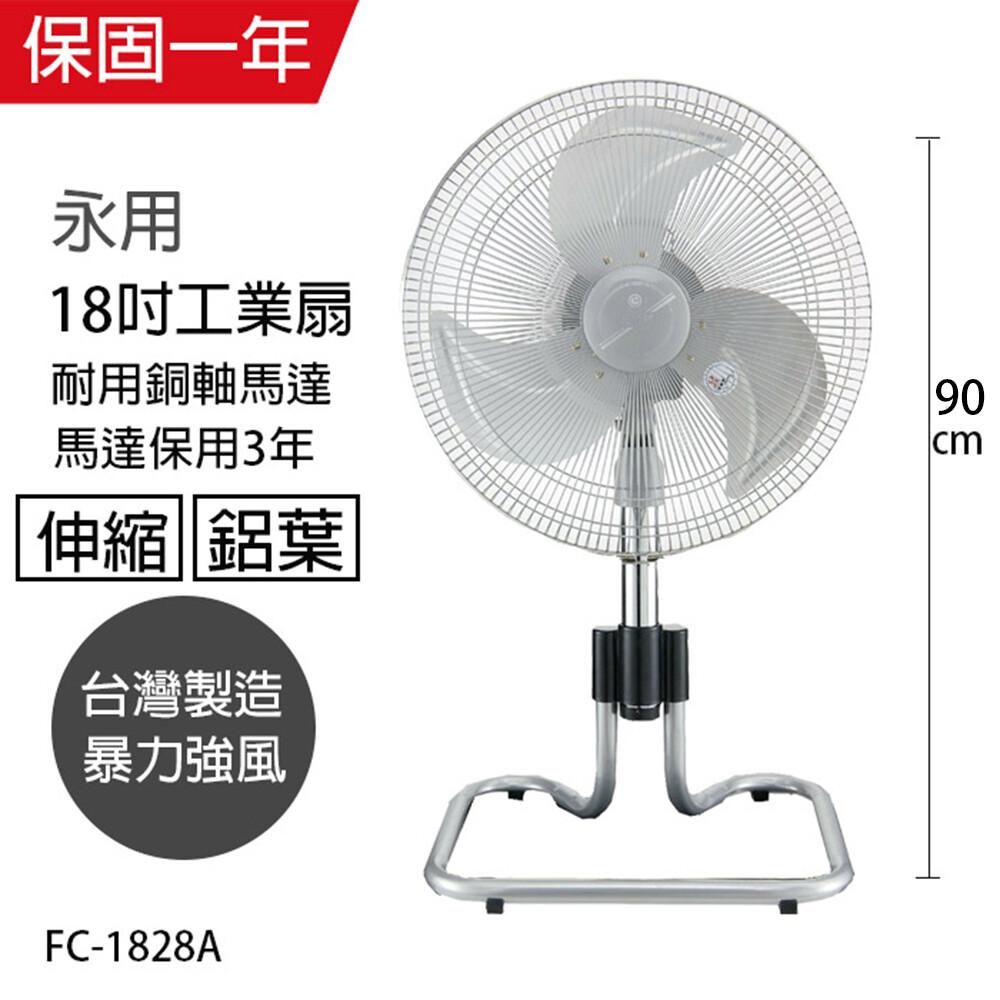 永用mit 台灣製 18吋 純銅馬達 鋁葉 升降立扇 fc-1828a