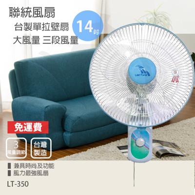 【聯統】10吋三段風速單拉壁扇LT-250 (8.2折)