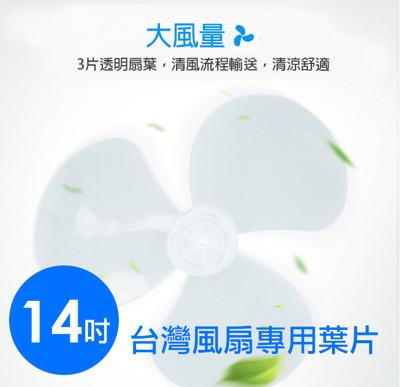 A級風葉14吋通用型扇葉/葉片Z2106台灣專用款風扇葉片 14吋葉片 台製風扇葉片 (1.7折)