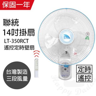 【聯統】定時 14吋 遙控三段掛壁扇 LT-350RCT (7.5折)