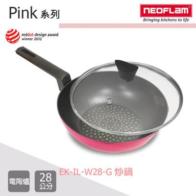 【韓國NEOFLAM】Pink 系列28cm鑽石炒鍋+鍋蓋 EK-IL-W28-PN (7.1折)