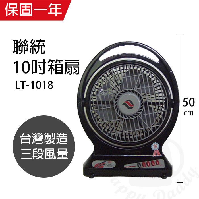 聯統10吋手提冷風扇/電風扇lt-1018
