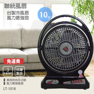 【聯統】10吋手提冷風扇/電風扇LT-1018 (6.3折)