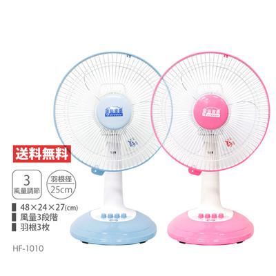 【華信】MIT 台灣製造10吋桌扇強風電風扇 HF-1010 (4.1折)