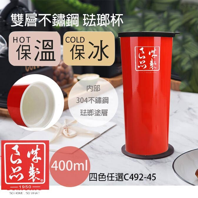 誠製良品普瑞斯 雙層不鏽鋼琺瑯杯450ml (檸檬黃)  馬克杯 咖啡杯 加厚咖啡杯 水杯
