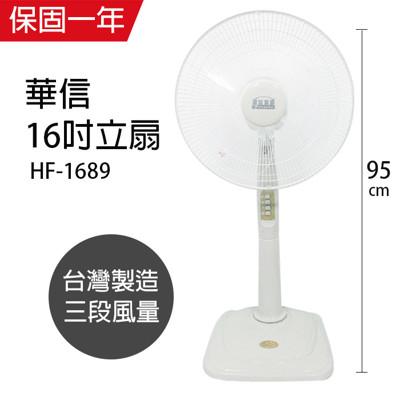 【華信】MIT 台灣製造16吋立扇強風電風扇)HF-1689 (3.8折)