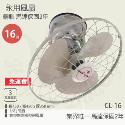 【永用牌】MIT 台灣製造360° 自動旋轉16吋吊扇CL-16(同SC-16D)涼風扇/電風扇/工 (8.6折)