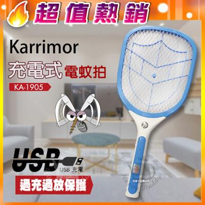 【Karrimor】 USB充電式電蚊拍/捕蚊拍(LED照明燈) KA-1905 (5.8折)