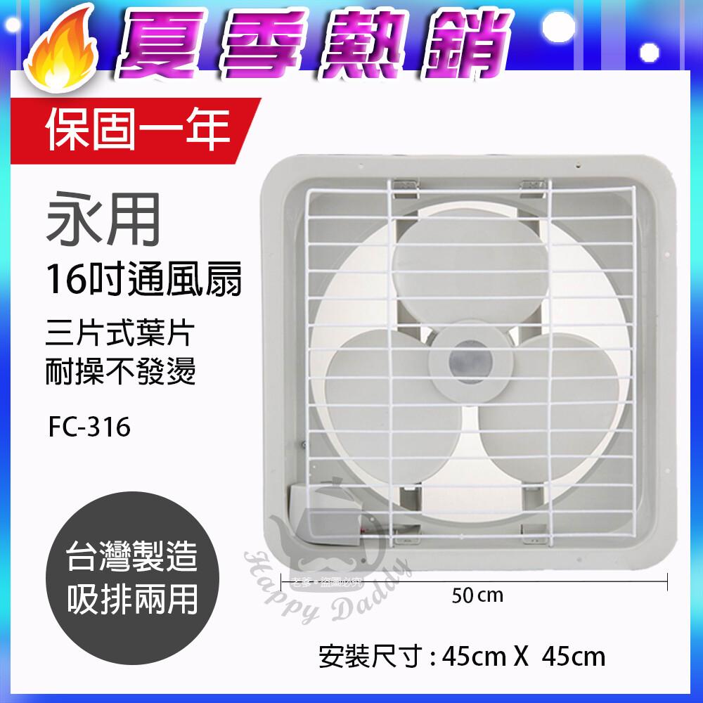 永用mit台灣製 16吋 兩用吸排風扇 fc-316