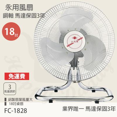 【永用】18吋擺頭鋁葉工業桌扇 FC-1828 (6.8折)