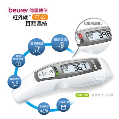 德國博依beurer接觸式紅外線耳額溫槍 ft65 (7折)