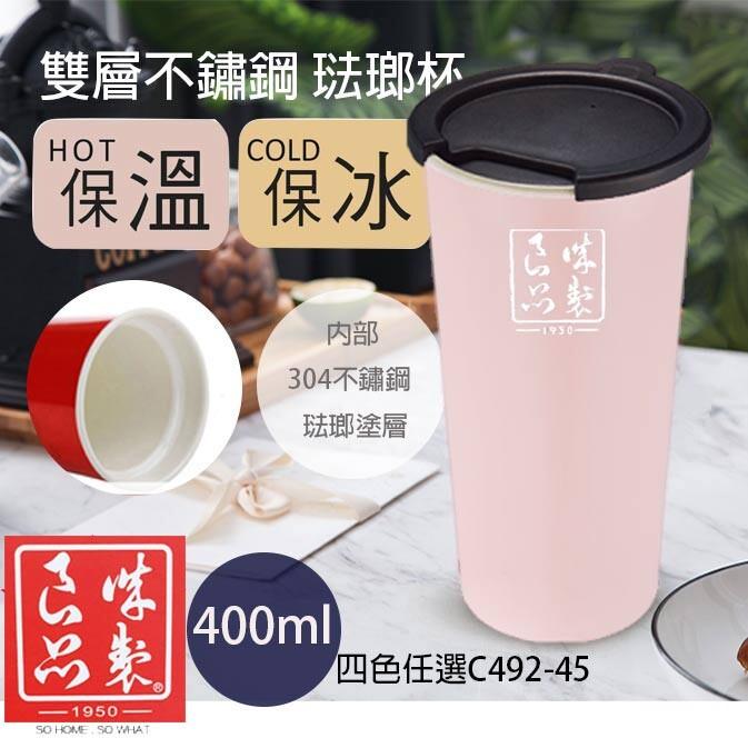 誠製良品普瑞斯 雙層不鏽鋼琺瑯杯450ml (粉)  馬克杯 咖啡杯 加厚咖啡杯 水杯