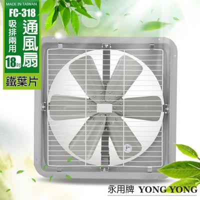 【永用牌】MIT 台灣製造18吋耐用馬達吸排風扇(鐵葉) FC-318 (9.2折)