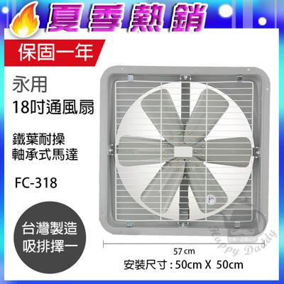 【永用牌】MIT 台灣製 18吋(鐵葉) 耐用馬達 吸排風扇 FC-318 (8折)