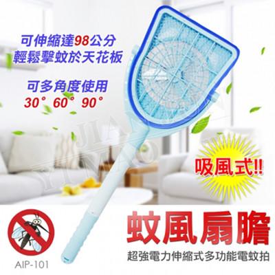 【蚊風扇膽】 第三代多功能電蚊拍(吸風式)AIP-101 (5折)
