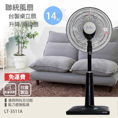 【聯統】MIT台灣製造14吋升降立扇/強風電風扇(LT3511A) (7.1折)