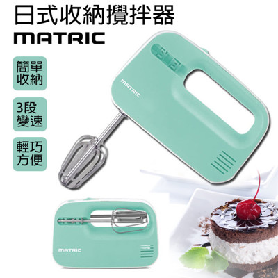 【日本松木MATRIC】日式收納攪拌機(MG-HM1201) (5.4折)