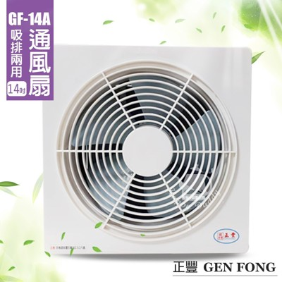 正豐14吋百葉通風扇/排風扇/吸排兩用扇 (前網) gf-14a 台灣製造安心有保障 (6.6折)