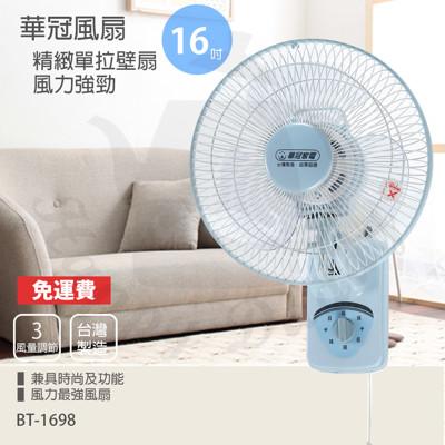 【華冠】台灣製造16吋單拉壁扇/電風扇BT-1698 (5.4折)