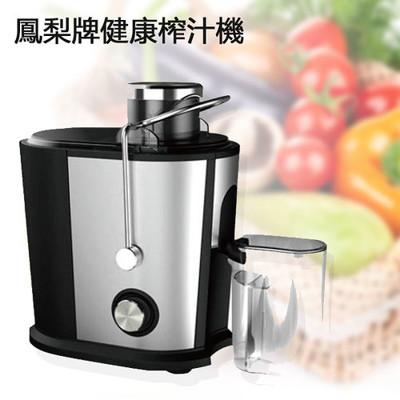 【鳳梨牌】E世健康直接投料榨汁機/蔬果汁 果汁機 蔬果調理 EX-103SS (4折)