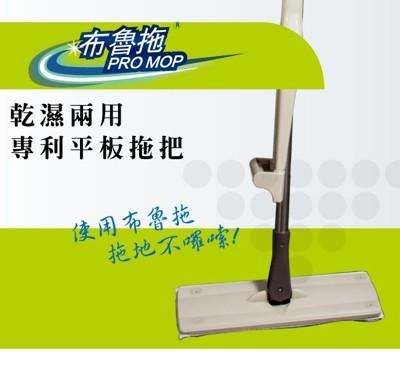 【布魯拖】乾濕兩用專利360度平板拖把 ZPTA01(1桿+1布+乾脫布)天花板拖、地板拖 (3.1折)