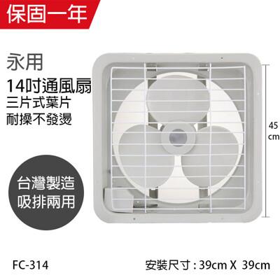 【永用】MIT台灣製造14吋吸排兩用風扇FC-314 (8.6折)