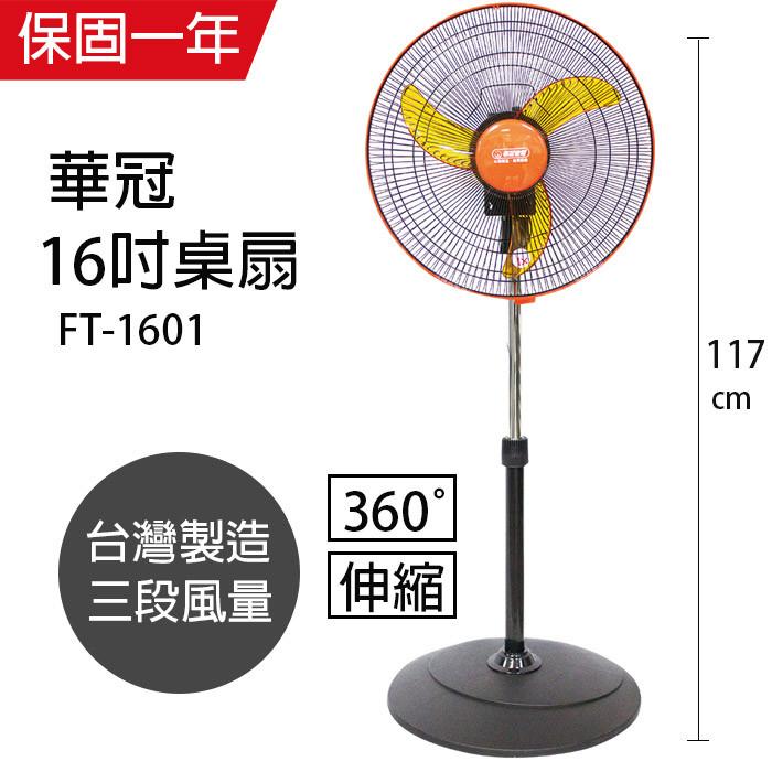 華冠16吋360度八方吹升降循環立扇/桌立扇/電風扇 ft-1601