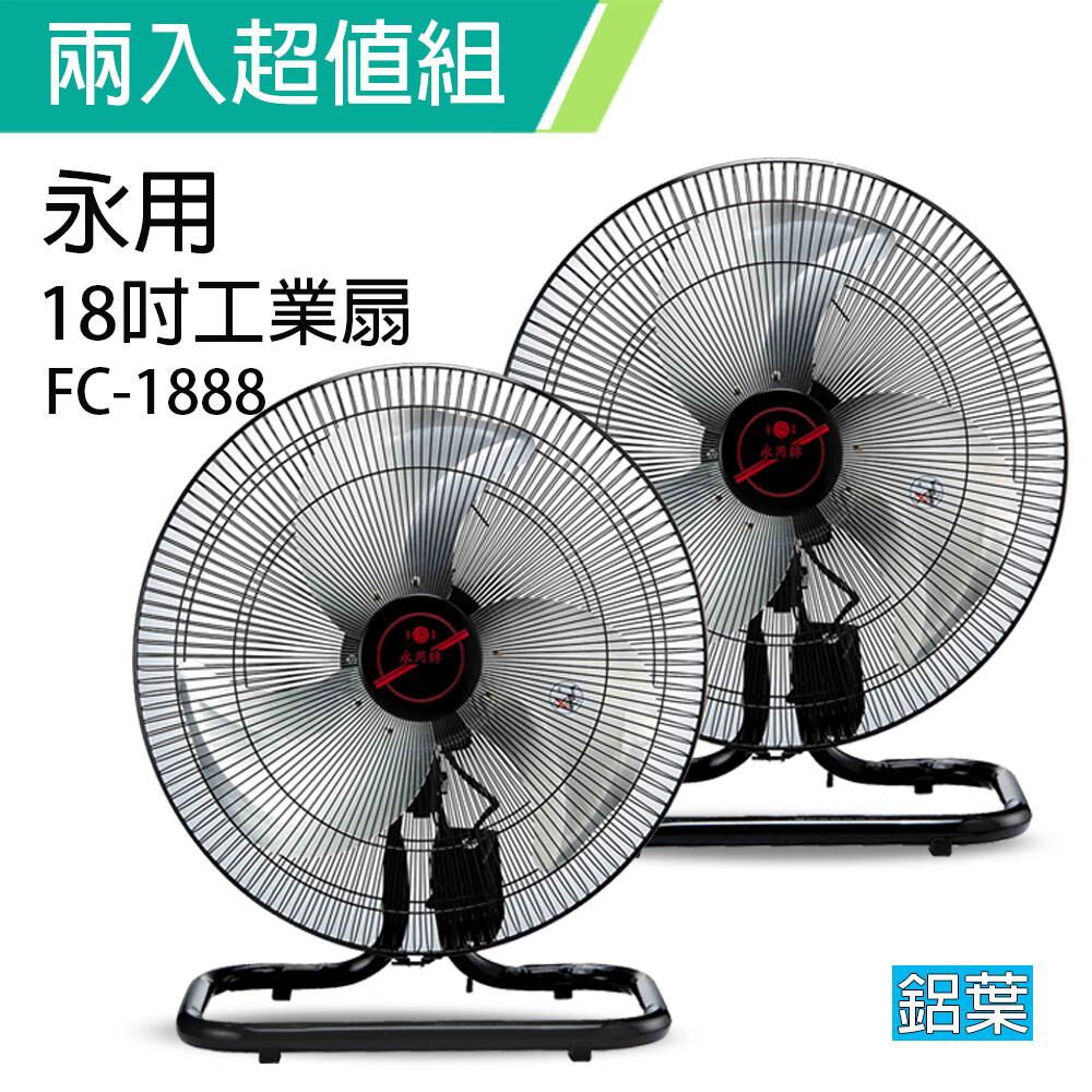 2入永用mit台灣製造18吋大馬達工業桌扇/電風扇fc-1888(過熱會自動斷電)耐用風扇 純銅