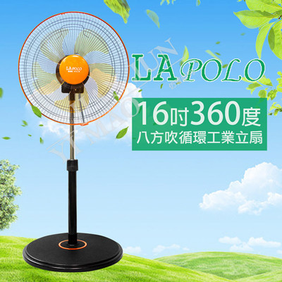 【LAPOLO】藍普諾16吋360度八方吹循環工業立扇 FR-1618 (6.4折)