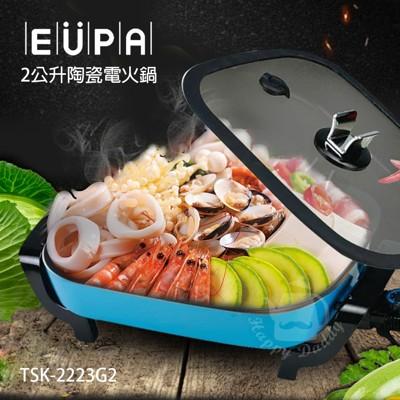 優柏eupa2公升多功能陶瓷電火鍋 tsk-2223g2 (7.5折)