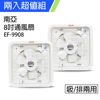 2入組↘【南亞牌】台灣製造8吋排風扇/吸排兩用扇EF-9908 (8.6折)