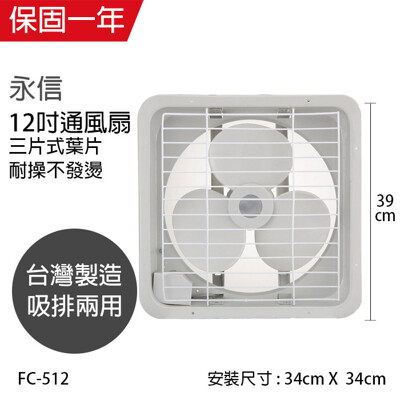 【永信牌】台製12吋通風扇/吸排兩用扇 FC-512 (7.6折)
