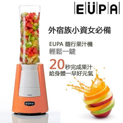 【優柏EUPA】隨行杯果汁機/調理機TSK-9338(綠色) (5.3折)