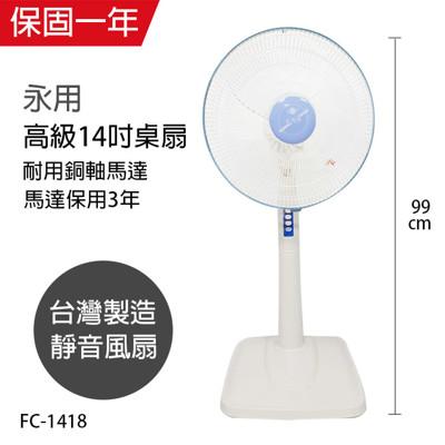 【永用牌】台製安靜型14吋固定式立扇/電風扇/涼風扇FC-1418 (6.2折)