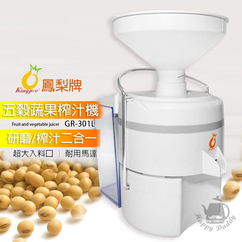 鳳梨牌五穀蔬果研磨榨汁機/果汁機/調理機 gr-301l
