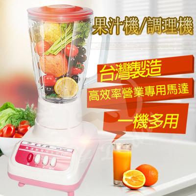 【全家福】1500cc生機食品玻璃杯果汁機MX-901A/MX901A(輕鬆打出您要的細緻口感) (6.1折)