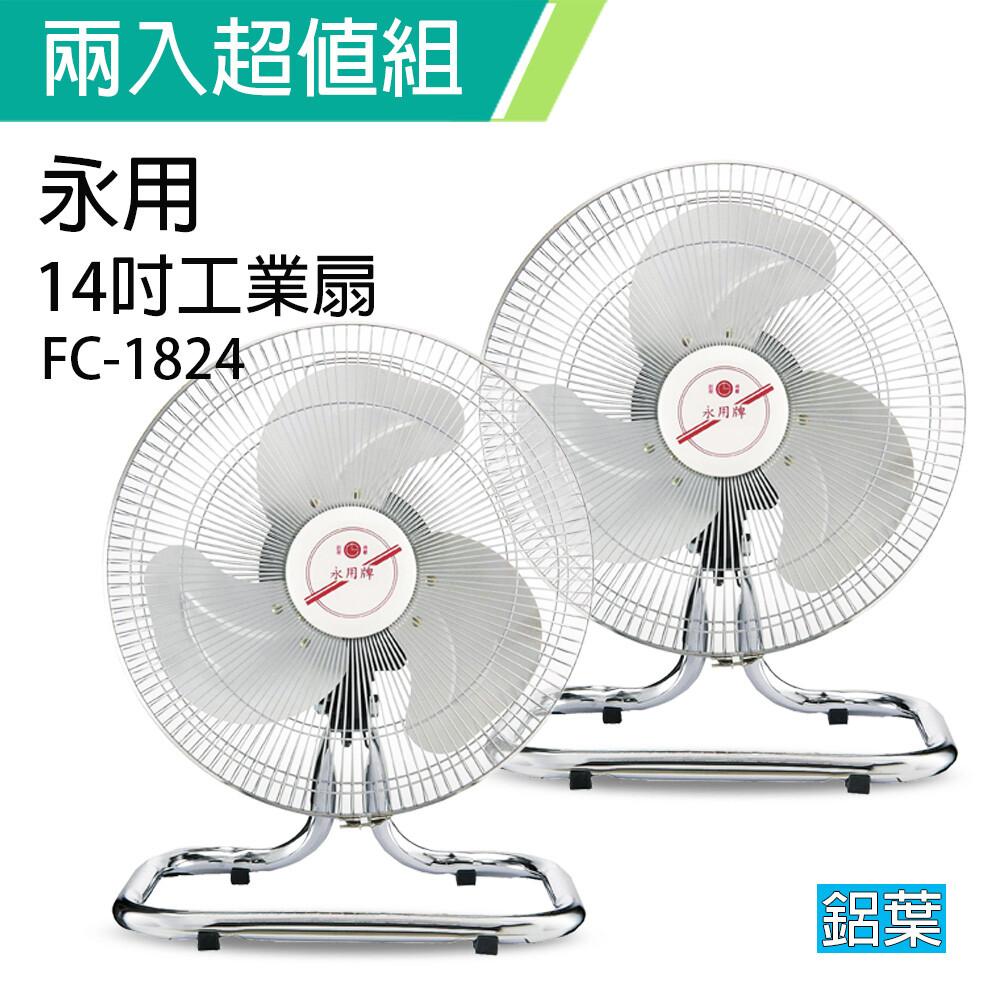 2入組永用14吋擺頭鋁葉工業桌扇(fc-1824)耐用風扇 純銅馬達風扇