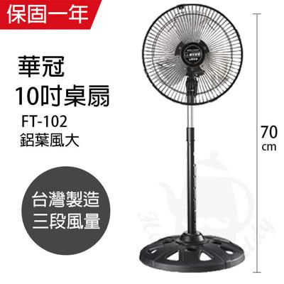 【華冠】MIT台灣製造10吋鋁葉升降立扇/電風扇FT-102 (7.5折)