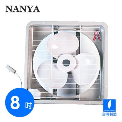 【南亞牌】台灣製造8吋排風扇/吸排兩用扇EF-9908 (7.2折)