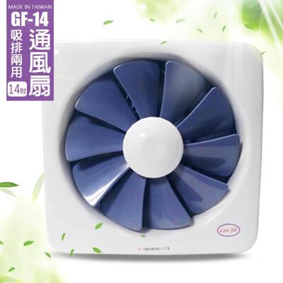 【藍鯨 LAN JIH】14吋 百葉靜音排風扇/吸排兩用扇 GF-14 (8.4折)