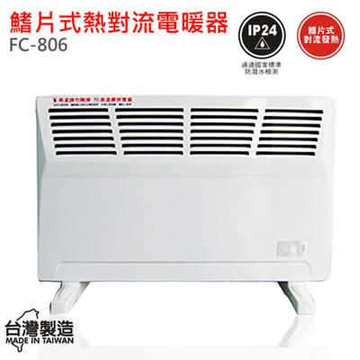 【永用】鰭片式對流防潑水電暖器 FC-806 (5折)