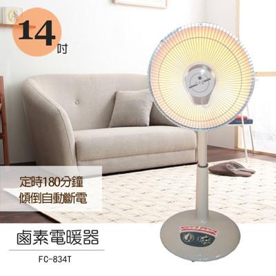 【永用】14吋台製植絨鹵素燈電暖器 FC-834T (3.8折)