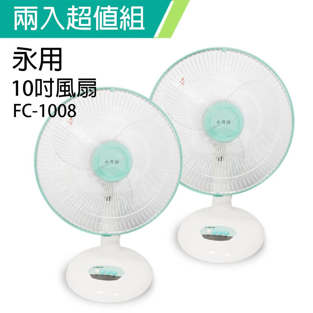 2入組永用牌台製安靜型10吋桌扇/電風扇/涼風扇fc-1008