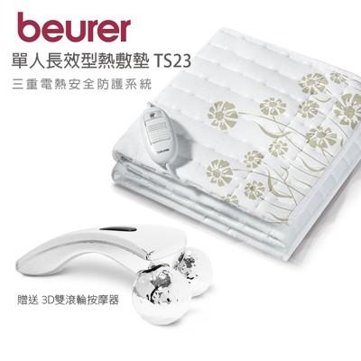 【德國博依beurer】單人長效型熱敷墊+美容棒 TS23 (8.7折)