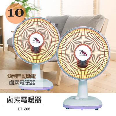 【聯統】10吋鹵素電暖器 LT-608 (3.5折)
