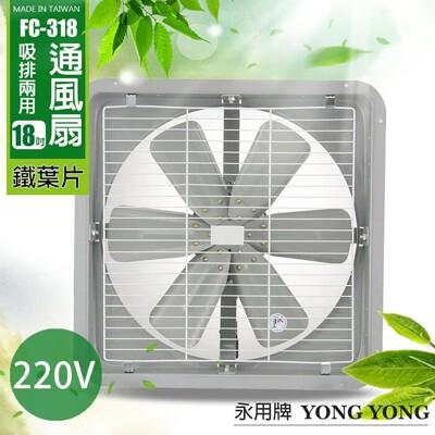 【永用牌】MIT 台灣製造 18吋 耐用馬達 吸排風扇(鐵葉) FC-318-1 (220V電壓) (9.2折)