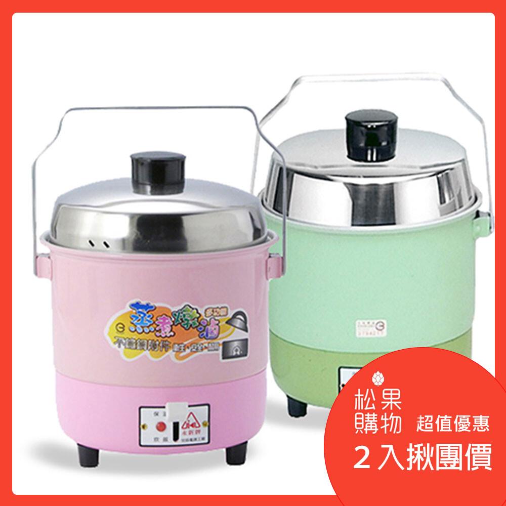 2入揪團價永新3人電鍋(不鏽鋼內鍋)qq-3s