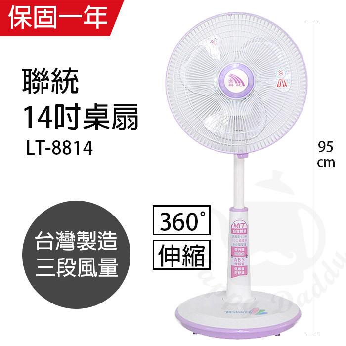 聯統強力送風 14吋 360度 八方吹 循環 桌立扇/電風扇 lt-8814