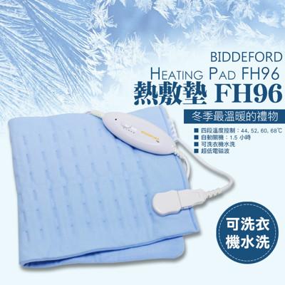 【BIDDEFORD】舒適型局部熱敷墊 FH-96 (6.1折)