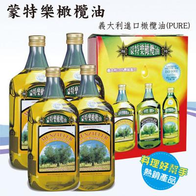 【蒙特樂】義大利進口橄欖油(PURE)2公升 (2.9折)